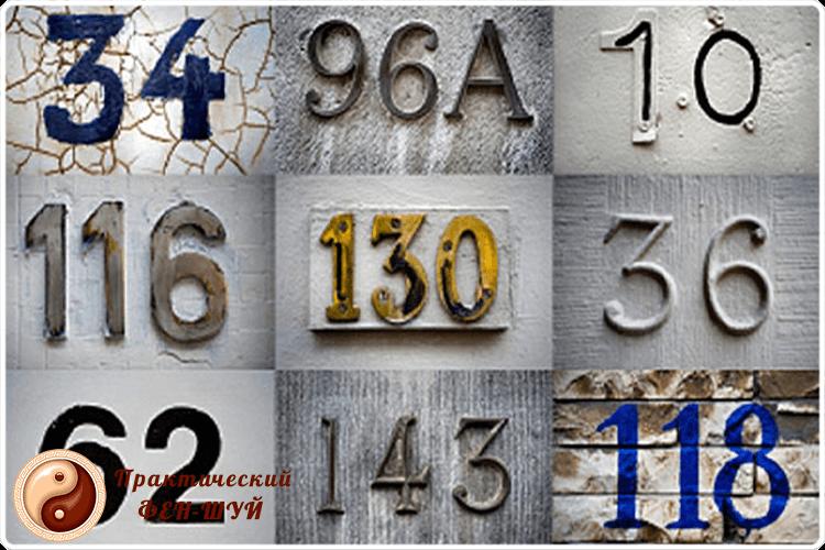 цифры для номера